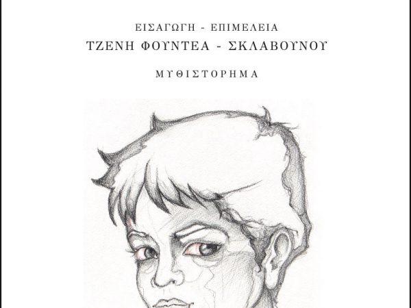 Το πρώτο ελληνικό μυθιστόρημα βασισμένο στην Προσωποκεντρική Προσέγγιση!