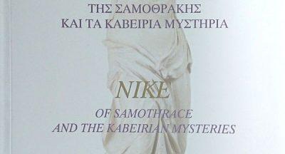 Μαράντου-Παυλέα, Β. (2019). Η Νίκη της Σαμοθράκης και τα Καβείρια Μυστήρια, Η ανδρόγυνη απαρχή του ανθρώπου.  Αθήνα: Κάκτος