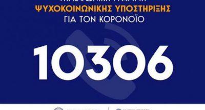 Συμμετοχή της ΠΕΕΠΒΙΠ στην τηλεφωνική γραμμή ψυχοκοινωνικής υποστήριξης 10306